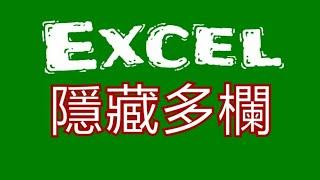 【EXCEL教學】快速自動隱藏多個欄位