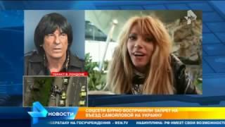 Жертва политических интриг: Киев захлопнул дверь перед Юлией Самойловой