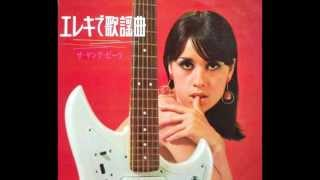 The Young Beats - Guitar Komori Uta