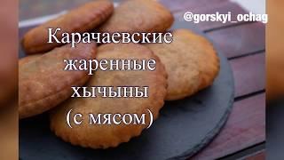 Хычыны (хычины) с мясом карачаевские жаренные в масле
