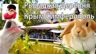Рыбацкая Деревня Крым Симферополь,The Fishing Village Of Crimea Simferopol