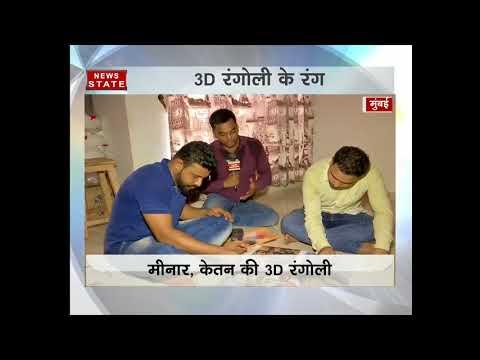 Famous artists in Mumbai make 3D rangolis