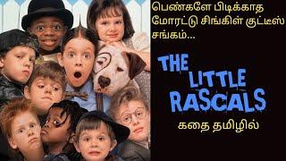 வருத்தப்படாத முரட்டு சிங்கிள் குழந்தைகள் சங்கம் |Tamil voice over | movie Story & Review in Tamil |