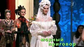 "Дело про супербабушку. ""Модный приговор"" (2015). Modnyy Prigovor"