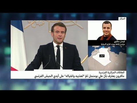 الجزائر: ماكرون يقر بأن المناضل علي بومنجل تعرض -للتعذيب والقتل- من الجيش الفرنسي  - 14:59-2021 / 3 / 3