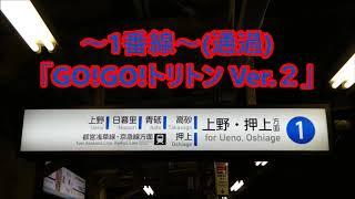 京成本線 海神駅 接近メロディ「GO!GO!トリトン」【高音質】