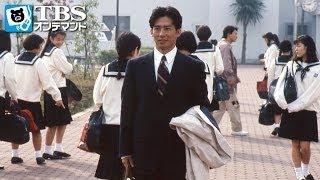 3ヶ月という条件で女子高校の生物教師を引き受けた羽村隆夫(真田広之)。...