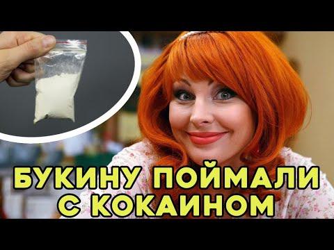 Дашу Букину поймали с КОКАИНОМ! Наталья Бочкарева!