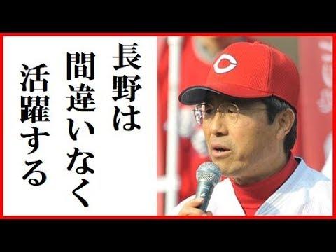 長野久義が広島で活躍すると断言した達川光男の解説に感動!丸佳浩の人的補償ではなくトレードに近い
