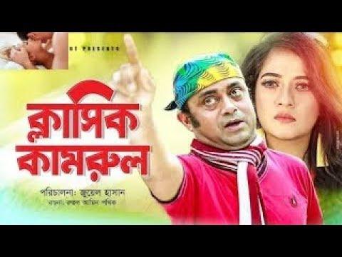 Download Classic Kamrul full bangla Natok.2018 Akhomo Hassan