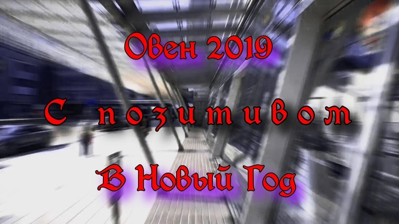 ОВЕН на 2019г от ОКЕАНЫ ТАРО «Что год грядущий нам готовит»