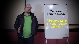Зерновые в карповой ловле - семинар Технокарп