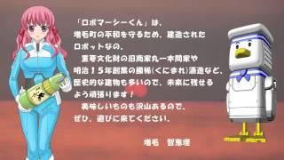 留萌管内合体ロボ オロロン8(増毛町、留萌市編) #1