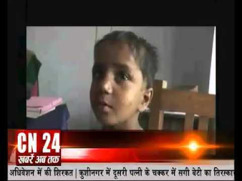 कुशीनगर में दूसरी पत्नी के चक्कर में सगी बेटी का तिरस्कार