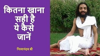 HOW MUCH FOOD IS ADEQUATE IN QUANTITY UNDERSTAND YOGIC DIET SECRET 07 NITYANANDAM SHREE