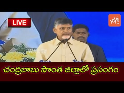 AP CM Chandrababu Live Speech at Janmabhoomi Maa Vooru at Chittoor District | YOYO TV Channel