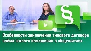видео Порядок заключения договора социального найма