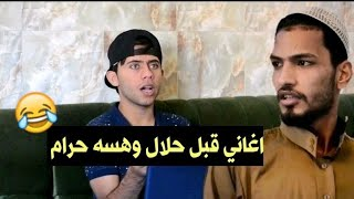 تحشيش اغاني قبل حلال واغاني هسه حرام تعاركت ويه ابوي | كرار الساعدي