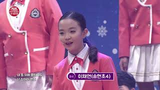 거위의 꿈 Cover by 안동MBC 어린이합창단 (안동)