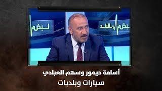 أسامة حيمور وسهم العبادي - سيارات وبلديات