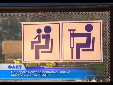 """На дорогах Актобе появились новые автобусы марки """"ЛИАЗ"""""""