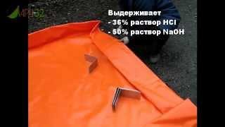 Поддоны защитные производства ЛАРН 32.mp4(, 2012-04-25T13:14:25.000Z)