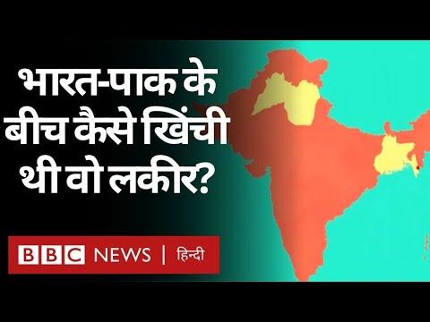 Independence Day : India और Pakistan के बीच कैसे खिंची थी वो लकीर Radcliffe Line ? (BBC Hindi)
