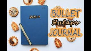 КАК Я ВЕДУ ЕЖЕДНЕВНИК | BULLET JOURNAL| Январь 2019 | Nirvana