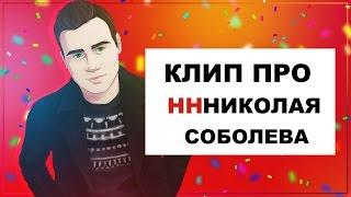 Николай Соболев | Клип и песня про Николая Соболева #sobolev #Соболев