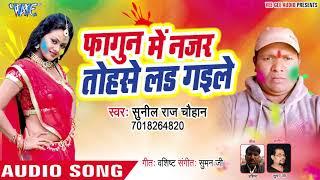 Fagun Me Najar Tohse Lad Gaile - Sunil Raj Chauhan - Bhojpuri Hit Holi Songs 2019