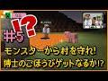 【マインクラフト】赤石先生&もえのプレイ動画シリーズ『大冒険「ハカセカイ」!!』…