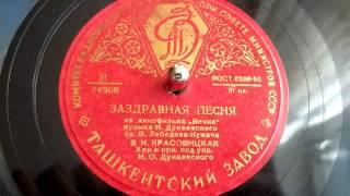 Вера Красовицкая - Заздравная песня (из фильма