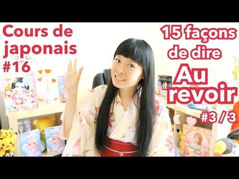 cours de japonais 16 anime quotidien 15 fa ons de dire au revoir 3 3 youtube. Black Bedroom Furniture Sets. Home Design Ideas