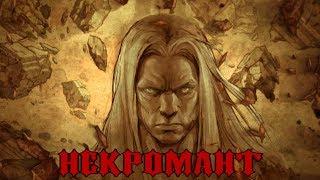 Diablo III: Reaper of Souls - ПОЛНЫЙ ФИЛЬМ (Некромант / Мужчина) 1080p/60