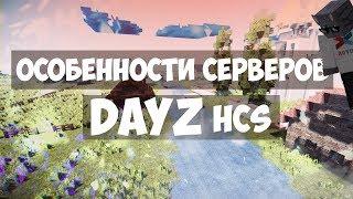 [HCS] HunterCraft DayZ - Особенности серверов.