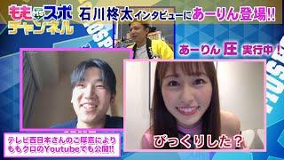 8月12日にテレビ西日本さんの「ももスポ」内でオンエアされた 「絶好調!石川柊太あーりんがとう インタビュー」のほぼノーカット版!! 先日、ももスポチャンネルさんで公開され ...