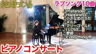 【生放送】結婚式場のピアノで生コンサート!泣けるラブソング10曲弾きます byよみぃ