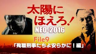太陽にほえろ!NEO2016-9 もしも現在にあの名作刑事ドラマ『太陽にほえ...