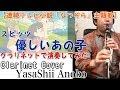 スピッツ「優しいあの子」 をクラリネットで演奏してみた【連続テレビ小説「なつぞら」主題歌】 Clarinet cover YasaShii Anoko  - Spitz