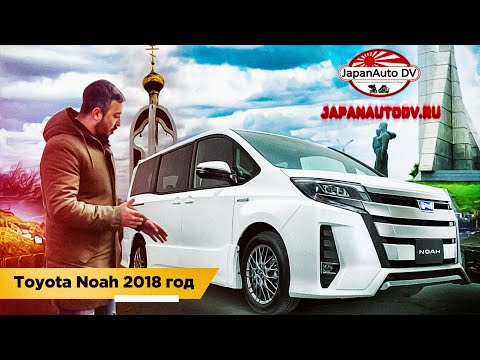 Тойота Ноах Гибрид 2018 года японский минивен крутому мужику!