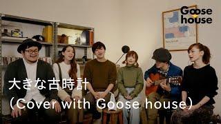 生配信やってます!次回は ☆2017年12月のGoose house Live Streamingは ...