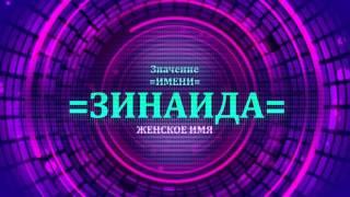 Значение имени Зинаида - Тайна имени(, 2016-12-19T10:21:03.000Z)