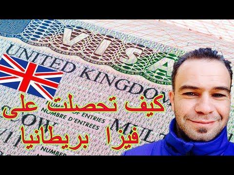 عاجل : بهذه الطريقة تحصلت على تأشيرة بريطانيا| visa uk | تأشيرة انجلترا 2018