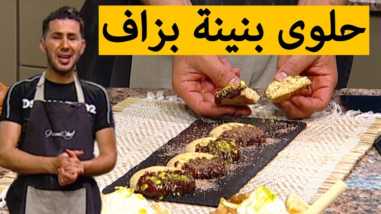 حلوى ولا أروع مع الشاف فارس.. شاهدوا