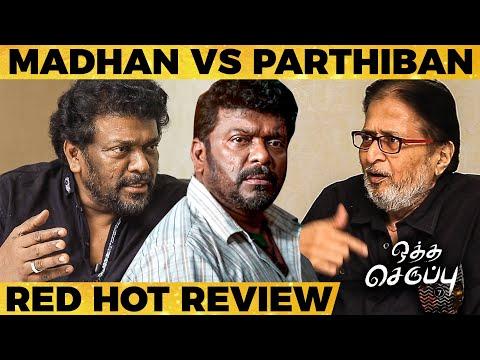 No Heroine, No Villain..மக்கள் பார்ப்பார்களா? - Parthiban Answers-Madhan Reviews Oththa Seruppu