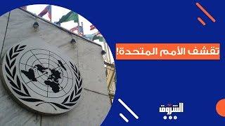 الشروق|عجز في ميزانية الأمم المتحدة يدفعها لإتخاذ إجراءات تقشفية
