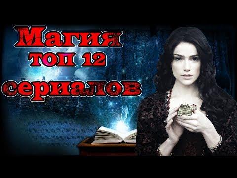 Магия и Ведьмы ТОП 12 сериалов