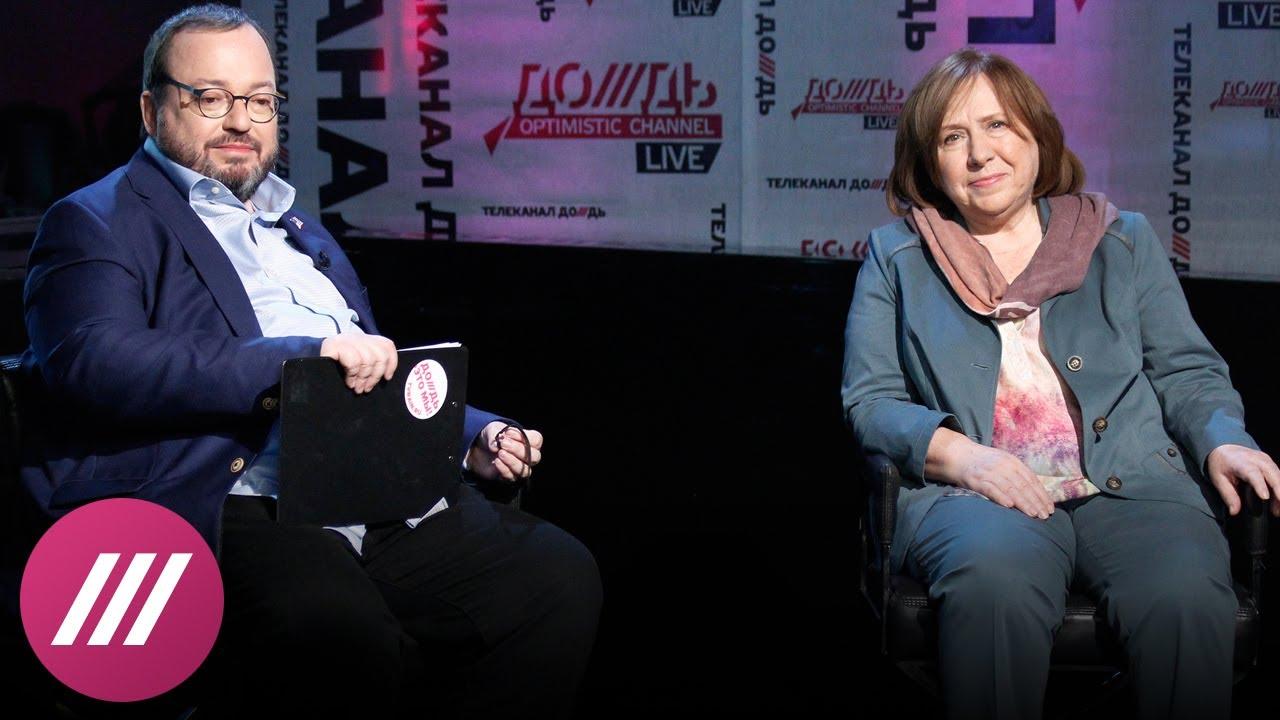Интервью Белковского со Светланой Алексиевич