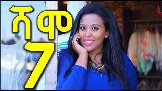 Shamo - ሻሞ - Part 07 | Amharic Drama