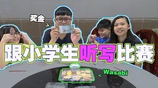 老屁股VS小学生!!20年后的华语听写比赛!奖金和wasabi,你的话是拿哪一个? thumbnail